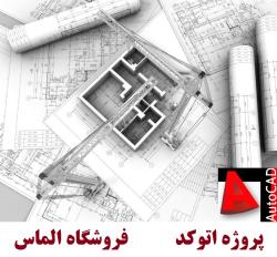 نقشه های اتوکد ساختمان 2 طبقه