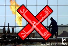 مقاله اسطوره اقتصاد بدون نفت