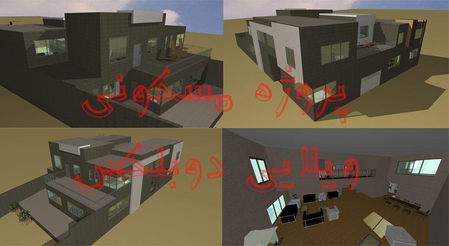 پروژه درس طراحی معماری 1 با موضوع طراحی خانه مسکونی ویلایی دوبلکس