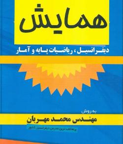 همایش دیفرانسیل،ریاضیات پایه و آمار به روش مهندس محمد مهربان