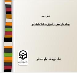 پاورپوینت حیطه های اصلی آموزش مطالعات اجتماعی از کتاب راهمای آموزش مطالعات اجتماعی