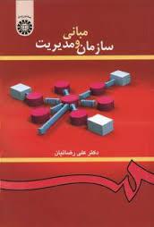 دانلود پاورپوینت برنامه ریزی و مدیریت راهبردی(فصل ششم کتاب مبانی سازمان و مدیریت رضائیان)