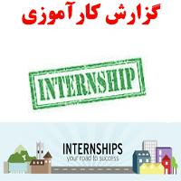 گزارش کاراموزی شركت ایران سازه