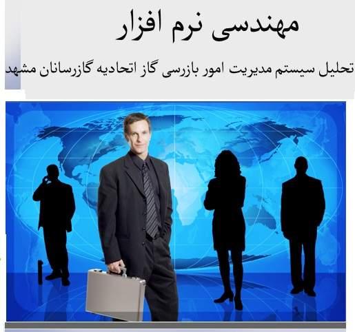 پاو وینت تحلیل سیستم مدیریت امور بازرسی گاز اتحادیه گازرسانان مشهد