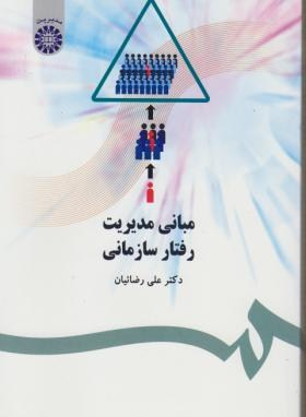 خلاصه کتاب مبانی مدیریت رفتار سازمانی دکتر علی رضائیان + نمودار درختی